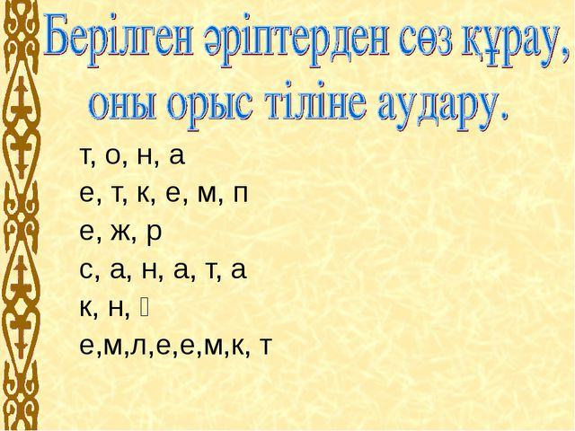 т, о, н, а е, т, к, е, м, п е, ж, р с, а, н, а, т, а к, н, ү е,м,л,е,е,м,к, т