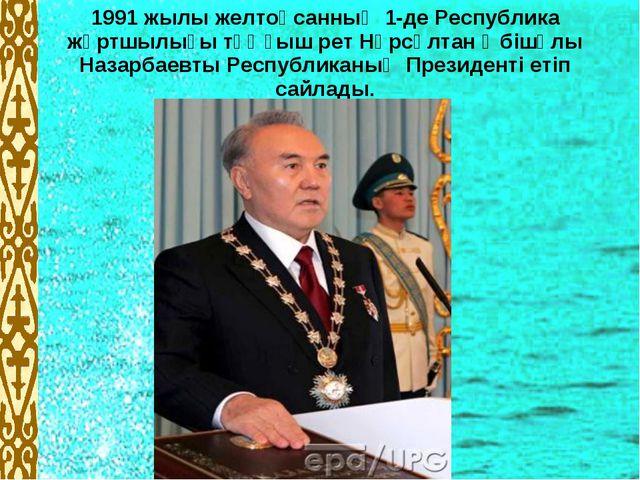 14.4.10 1991 жылы желтоқсанның 1-де Республика жұртшылығы тұңғыш рет Нұрсұлта...