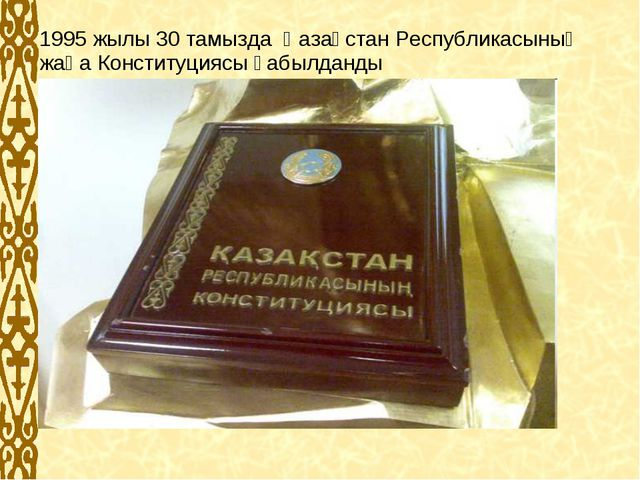 1995 жылы 30 тамызда Қазақстан Республикасының жаңа Конституциясы қабылданды...