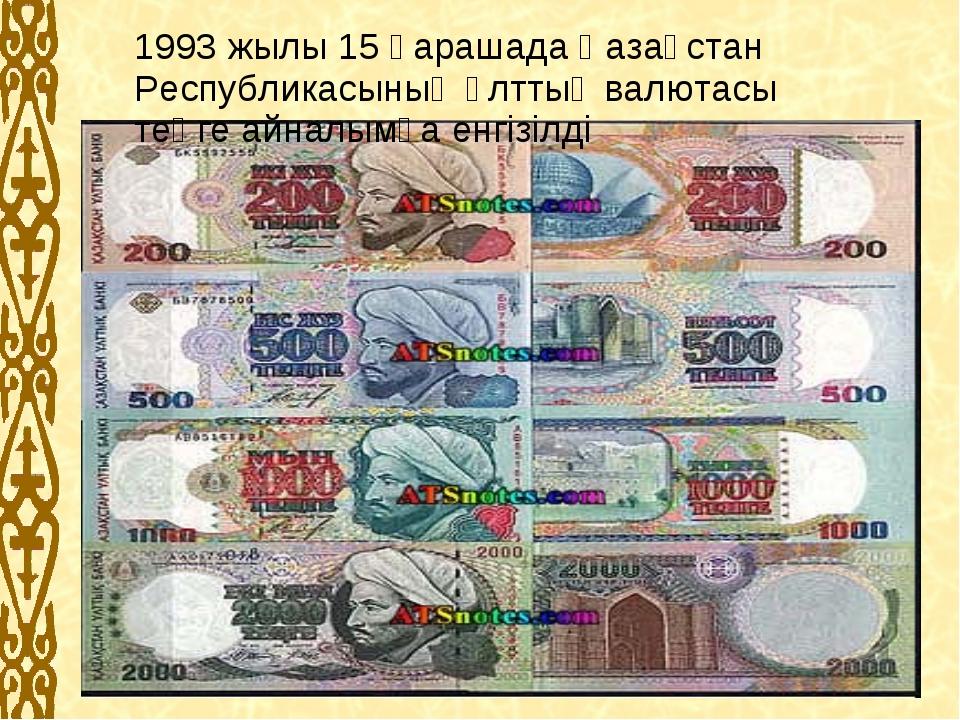 1993 жылы 15 қарашада Қазақстан Республикасының ұлттық валютасы теңге айналым...