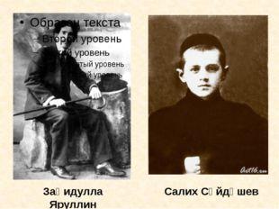 Заһидулла Яруллин Салих Сәйдәшев