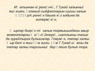 Иҗатыннан күренгәнчә, Г.Тукай халыкның яшәешен, әхлакый сыйфатларын шушы хал