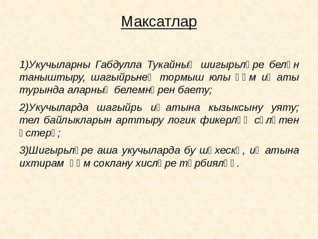 Максатлар 1)Укучыларны Габдулла Тукайның шигырьләре белән таныштыру, шагыйрьн...