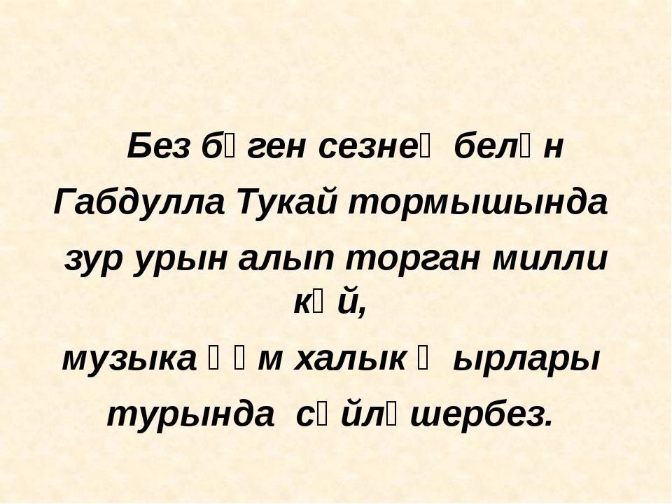 Без бүген сезнең белән Габдулла Тукай тормышында зур урын алып торган милли...