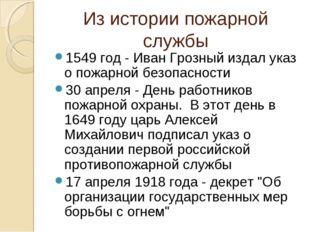 Из истории пожарной службы 1549 год - Иван Грозный издал указ о пожарной безо