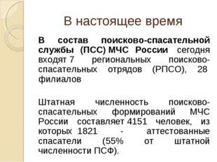 В настоящее время В состав поисково-спасательной службы (ПСС)МЧС России сег