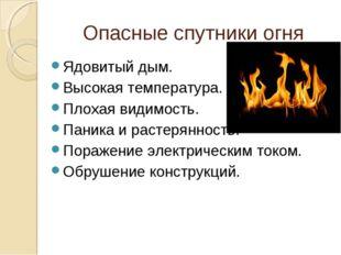 Опасные спутники огня Ядовитый дым. Высокая температура. Плохая видимость. Па