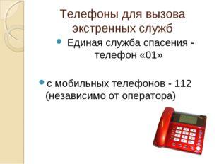 Телефоны для вызова экстренных служб Единая служба спасения - телефон «01» с