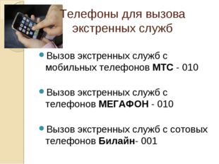 Телефоны для вызова экстренных служб Вызов экстренных служб с мобильных телеф