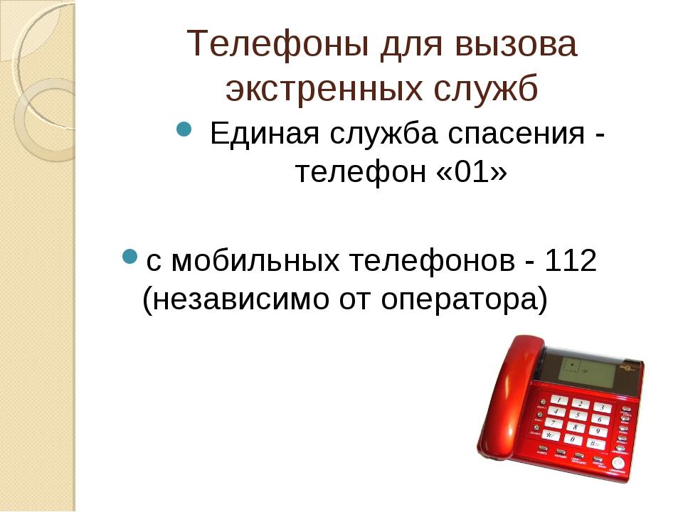 Телефоны для вызова экстренных служб Единая служба спасения - телефон «01» с...