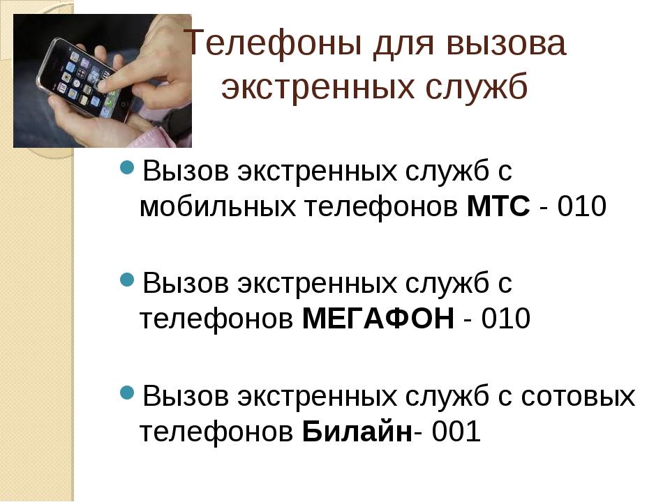 Телефоны для вызова экстренных служб Вызов экстренных служб с мобильных телеф...