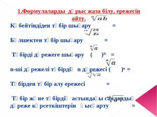 1.Формулаларды дұрыс жаза білу, ережесін айту. Көбейтіндіден түбір шығару =