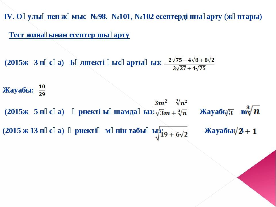 ІV.Оқулықпен жұмыс №98. №101, №102 есептерді шығарту (жұптары) Тест жинағын...