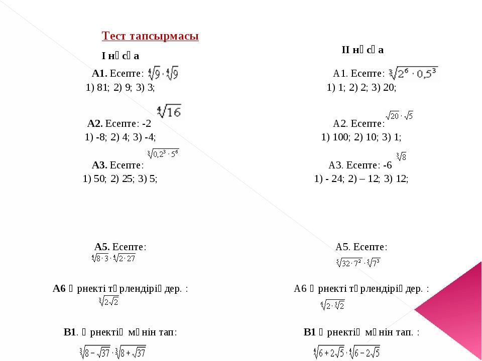 Алгебра 7 Сынып Тест Жауаптары