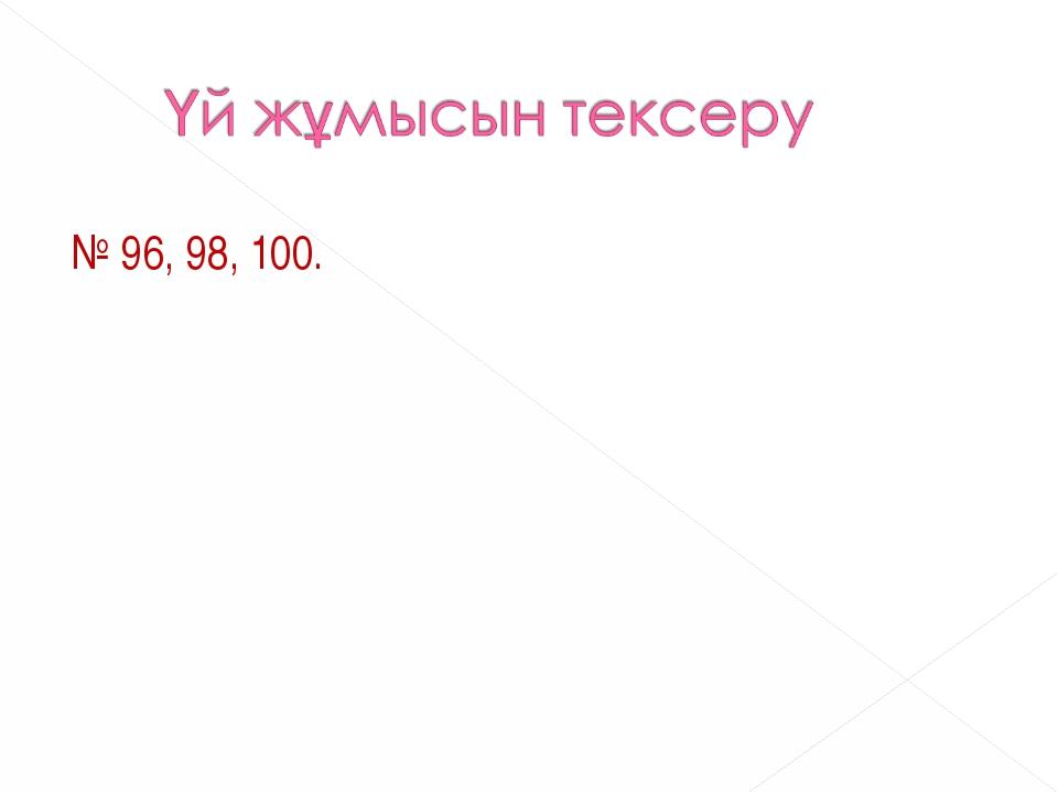 № 96, 98, 100.