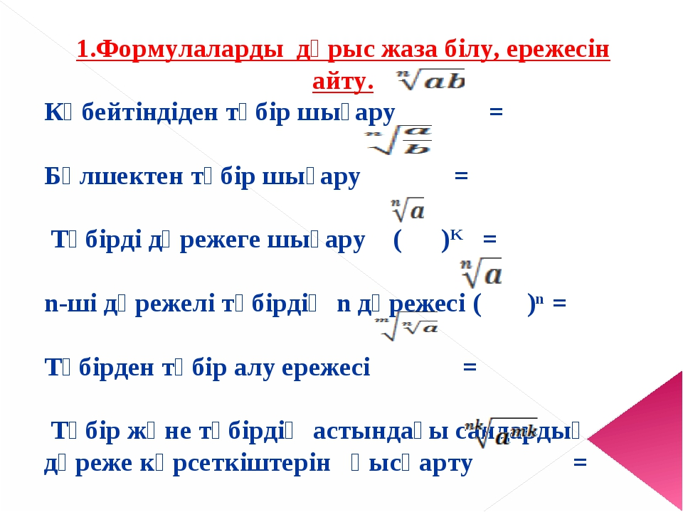 1.Формулаларды дұрыс жаза білу, ережесін айту. Көбейтіндіден түбір шығару =...