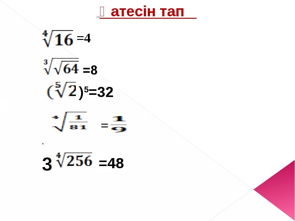Қатесін тап =4 =4 =8 )5=32 = . 3 =48