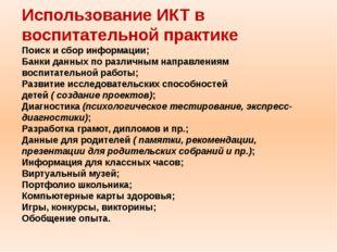Использование ИКТ в воспитательной практике Поиск и сбор информации; Банки да