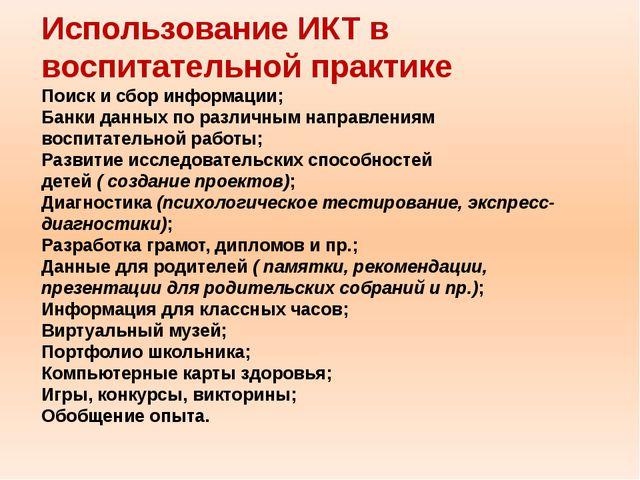 Использование ИКТ в воспитательной практике Поиск и сбор информации; Банки да...