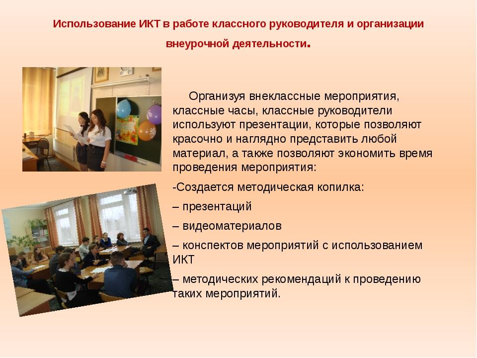 Использование ИКТ в работе классного руководителя и организации внеурочной де...