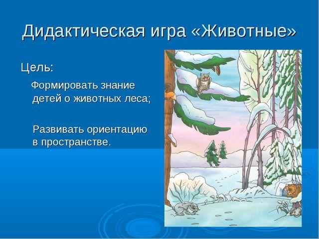 Дидактическая игра «Животные» Цель: Формировать знание детей о животных леса;...