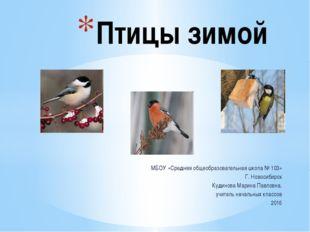 МБОУ «Средняя общеобразовательная школа № 103» Г. Новосибирск Кудинова Марина