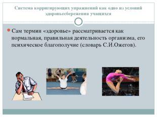 Система корригирующих упражнений как одно из условий здоровьесбережения учащи