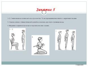1–2. С мешочком на голове сесть на стул и встать. То же упражнение выполнить
