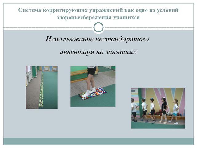 Система корригирующих упражнений как одно из условий здоровьесбережения учащи...