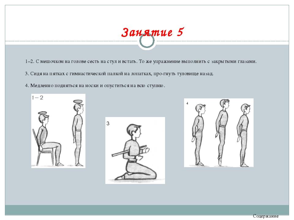 1–2. С мешочком на голове сесть на стул и встать. То же упражнение выполнить...