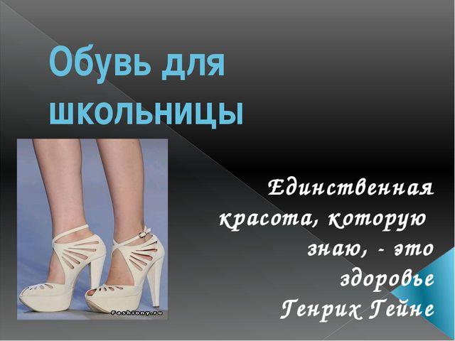 Обувь для школьницы Единственная красота, которую знаю, - это здоровье Генрих...