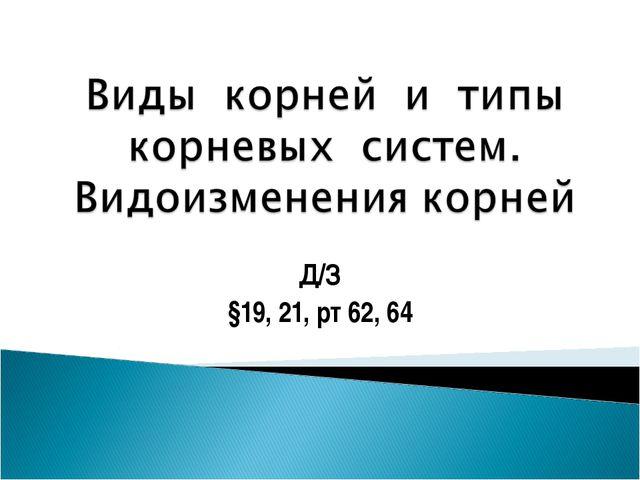 Д/З §19, 21, рт 62, 64