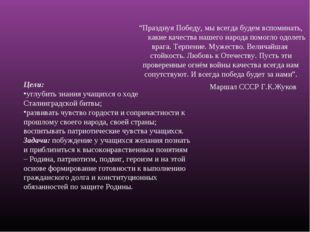 Цели: углубить знания учащихся о ходе Сталинградской битвы; развивать чувств