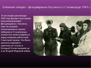 Пленение генерал - фельдмаршала Паулюса в г.Сталинграде 1943 г. В последние д