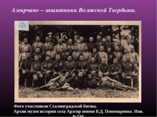Фото участников Сталинградской битвы. Архив музея истории села Арзгир имени В