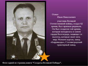 Охмат Иван Николаевич участник Великой Отечественной войны, солдат 62 армии,