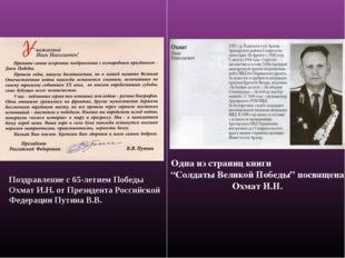 """Одна из страниц книги """"Солдаты Великой Победы"""" посвящена Охмат И.Н. Поздравле"""