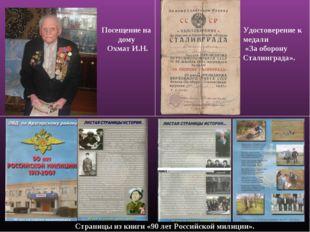 Посещение на дому Охмат И.Н. Удостоверение к медали «За оборону Сталинграда».