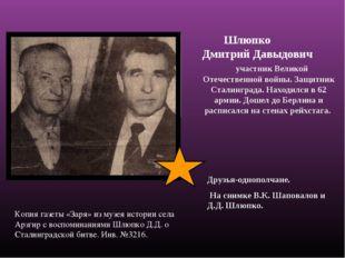 Друзья-однополчане. На снимке В.К. Шаповалов и Д.Д. Шлюпко. Копия газеты «Зар