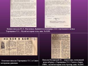 Копия письма Ю.А. Науменко, бывшего командира 1151 стрелкового полка Терещен