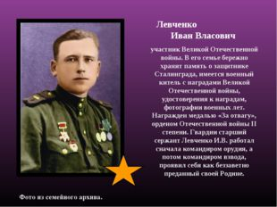 Левченко Иван Власович участник Великой Отечественной войны. В его семье бер