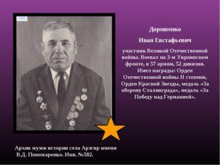 Дорошенко Иван Евстафьевич участник Великой Отечественной войны. Воевал на 3-