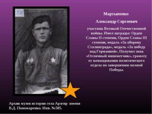 Мартыненко Александр Сергеевич участник Великой Отечественной войны. Имел наг