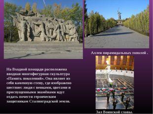 На Входной площади расположена вводная многофигурная скульптура «Память покол