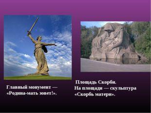 Площадь Скорби. На площади — скульптура «Скорбь матери». Главный монумент —