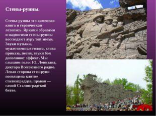 Стены-руины. Стены-руины это каменная книга и героическая летопись. Яркими об