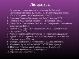 Литература. Антология художественных произведений о Великой Отечественной вой