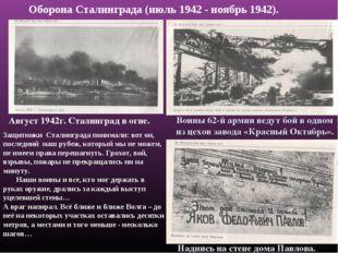 Август 1942г. Сталинград в огне. Надпись на стене дома Павлова. Воины 62-й ар