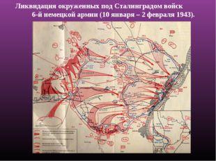 Ликвидация окруженных под Сталинградом войск 6-й немецкой армии (10 января –