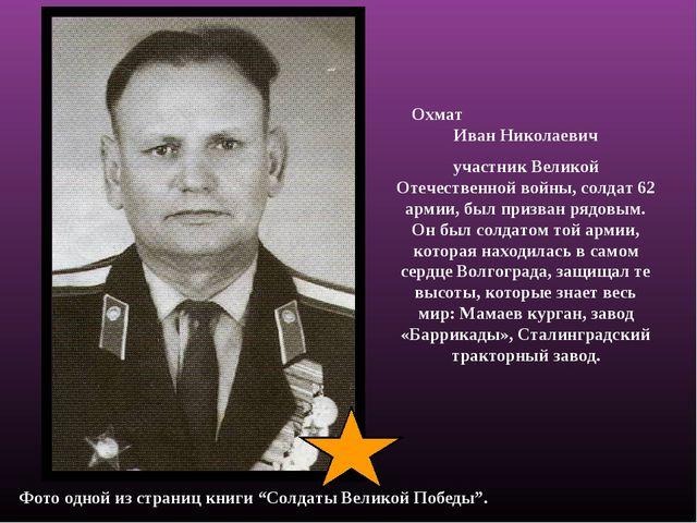 Охмат Иван Николаевич участник Великой Отечественной войны, солдат 62 армии,...